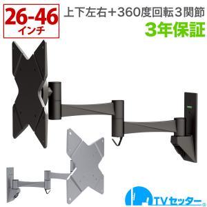 壁掛けテレビ金具 金物 TVセッターフリースタイル NA112 Sサイズ|kabekake-shop