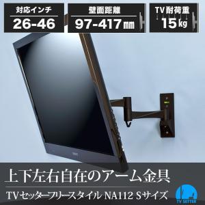 壁掛けテレビ金具 金物 TVセッターフリースタイル NA112 Sサイズ|kabekake-shop|02