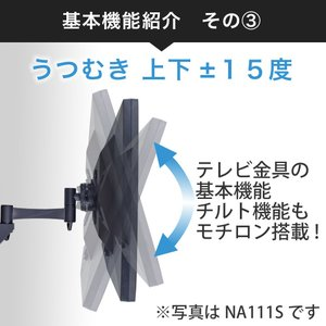 壁掛けテレビ金具 金物 TVセッターフリースタイルNA112 Sサイズ|kabekake-shop|05
