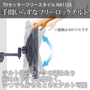 壁掛けテレビ金具 金物 TVセッターフリースタイル NA112 Sサイズ|kabekake-shop|07