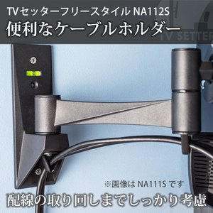 壁掛けテレビ金具 金物 TVセッターフリースタイル NA112 Sサイズ kabekake-shop 08