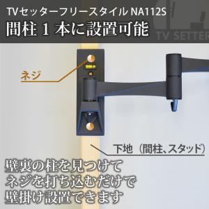 壁掛けテレビ金具 金物 TVセッターフリースタイル NA112 Sサイズ|kabekake-shop|09