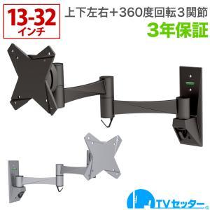 壁掛けテレビ金具 金物 TVセッターフリースタイル NA112 SSサイズ