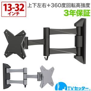テレビ壁掛け金具 金物 TVセッターフリースタイル NA113 SSサイズ