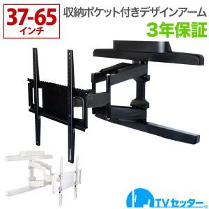 テレビ 壁掛け 金具 壁掛けテレビ 収納付き 37-65インチ対応 TVセッターフリースタイルVA226 Mサイズ|壁掛けショップ