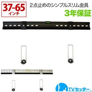 テレビ壁掛け金具 金物 TVセッタースリム GP103 Mサイズ ワイドバー