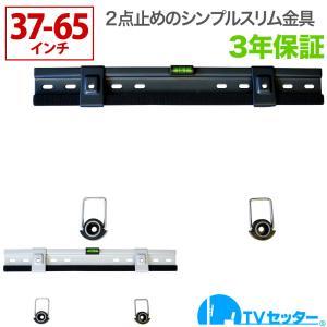 テレビ壁掛け金具 金物 TVセッタースリム GP103 Mサイズ