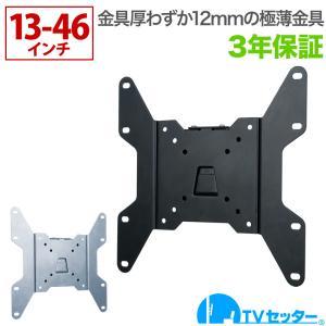 壁掛けテレビ金具 金物 TVセッタースリム VS114 SS/Sサイズ