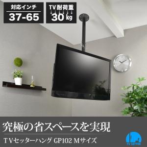 天吊りテレビ金具 金物 TVセッターハング GP102 Mサイズ|kabekake-shop|02