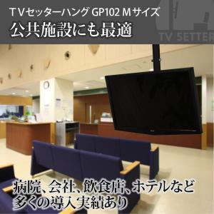 天吊りテレビ金具 金物 TVセッターハング GP102 Mサイズ|kabekake-shop|03