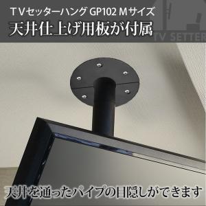 天吊りテレビ金具 金物 TVセッターハング GP102 Mサイズ|kabekake-shop|05