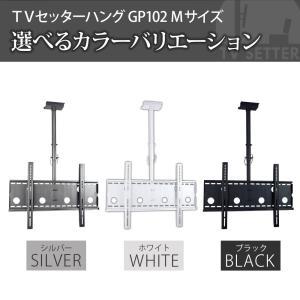 天吊りテレビ金具 金物 TVセッターハング GP102 Mサイズ|kabekake-shop|06