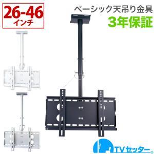 テレビ天吊り金具 金物 TVセッターハング GP102 Sサイズ|kabekake-shop