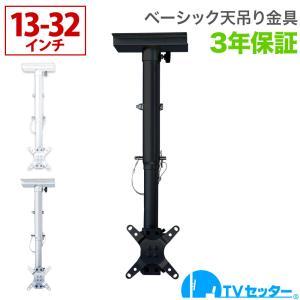 天吊りテレビ金具 金物 TVセッターハング VS28 SSサイズ|kabekake-shop