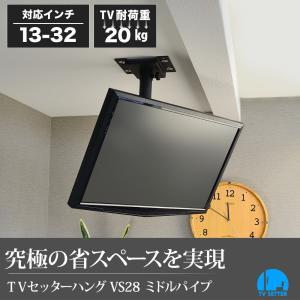 天吊りテレビ金具 金物 TVセッターハング VS28 SSサイズ|kabekake-shop|02