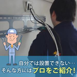天吊りテレビ金具 金物 TVセッターハング VS28 SSサイズ|kabekake-shop|17