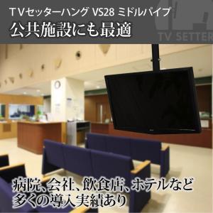 天吊りテレビ金具 金物 TVセッターハング VS28 SSサイズ|kabekake-shop|03
