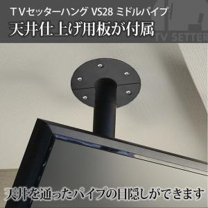 天吊りテレビ金具 金物 TVセッターハング VS28 SSサイズ|kabekake-shop|05