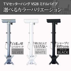 天吊りテレビ金具 金物 TVセッターハング VS28 SSサイズ|kabekake-shop|07