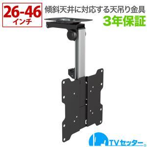 テレビ天吊り金具 TVセッターハングVS40 Sサイズ kabekake-shop