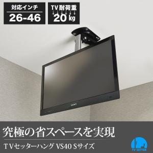 テレビ天吊り金具 TVセッターハングVS40 Sサイズ kabekake-shop 02