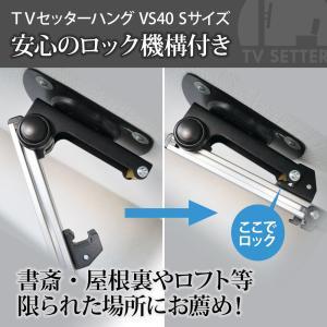テレビ天吊り金具 TVセッターハングVS40 Sサイズ kabekake-shop 03