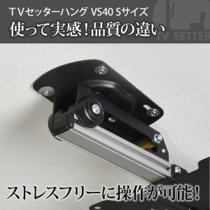 テレビ天吊り金具 TVセッターハングVS40 Sサイズ kabekake-shop 04