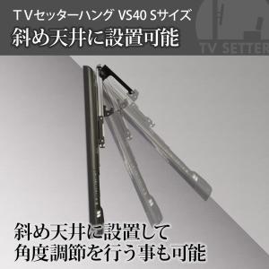 テレビ天吊り金具 TVセッターハングVS40 Sサイズ kabekake-shop 05