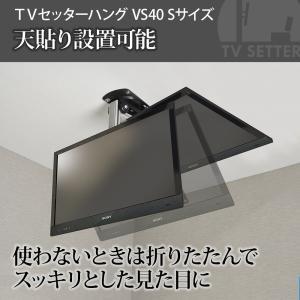 テレビ天吊り金具 TVセッターハングVS40 Sサイズ kabekake-shop 06
