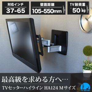 壁掛けテレビ金具 金物 TVセッターハイライン HA124 Mサイズ|kabekake-shop|02