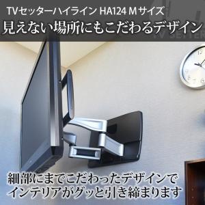 壁掛けテレビ金具 金物 TVセッターハイライン HA124 Mサイズ|kabekake-shop|06