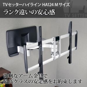 壁掛けテレビ金具 金物 TVセッターハイライン HA124 Mサイズ|kabekake-shop|07