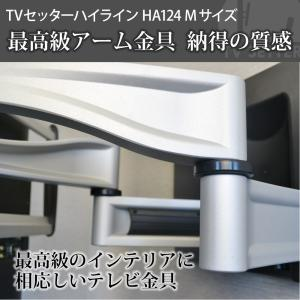 壁掛けテレビ金具 金物 TVセッターハイライン HA124 Mサイズ|kabekake-shop|08