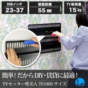 壁掛けテレビ金具 金物 ホチキス 賃貸 TVセッター壁美人 TI100 Sサイズ|kabekake-shop|02