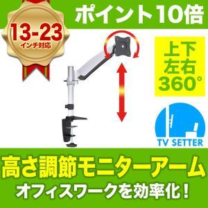 PCモニターアーム TVセッターオフィスGS211|kabekake-shop