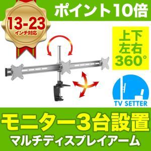 PCモニターアーム モニター3台対応 TVセッターオフィスMDH130|kabekake-shop