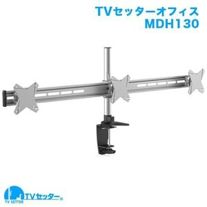 PCモニターアーム モニター3台対応 TVセッターオフィスMDH130|kabekake-shop|02