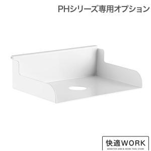 オフィスデスク収納 モニターアーム 卓上パネルハンガー TVセッターオフィス PH1 オプション フ...
