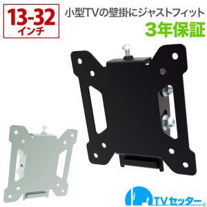 壁掛けテレビ金具 金物 TVセッターチルト EI111 SSサイズ