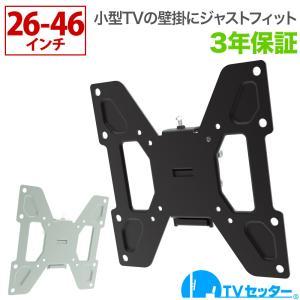 壁掛けテレビ金具 金物 TVセッターチルト EI122 Sサイズ|kabekake-shop