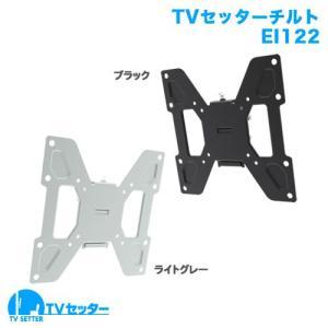 壁掛けテレビ金具 金物 TVセッターチルト EI122 Sサイズ|kabekake-shop|02