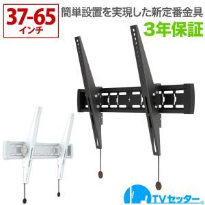 壁掛けテレビ金具 金物 TVセッターチルトEI400 M/Lサイズ|kabekake-shop