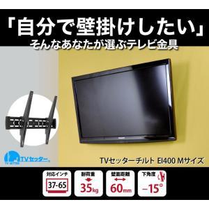 壁掛けテレビ金具 金物 TVセッターチルトEI400 M/Lサイズ|kabekake-shop|02