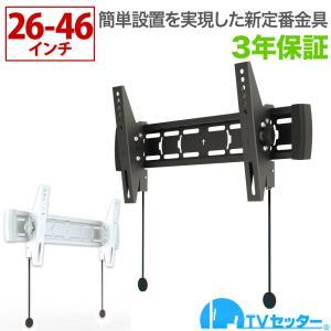 壁掛けテレビ金具 金物 TVセッターチルト EI400 Sサイズ
