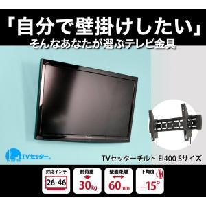 壁掛けテレビ金具 金物 TVセッターチルト EI400 Sサイズ|kabekake-shop|02
