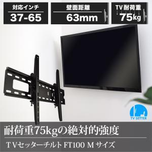 壁掛けテレビ金具 金物 TVセッターチルト F...の詳細画像2