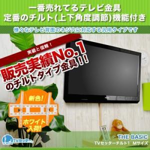 壁掛けテレビ金具 金物 TVセッターチルト1 Mサイズ|kabekake-shop|02