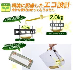壁掛けテレビ金具 金物 TVセッターチルト1 Mサイズ|kabekake-shop|06
