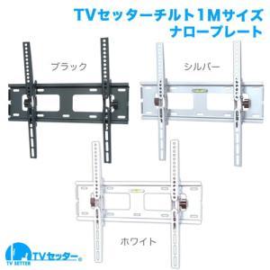 壁掛けテレビ金具 金物 TVセッターチルト1 Mサイズ ナロープレート|kabekake-shop|02