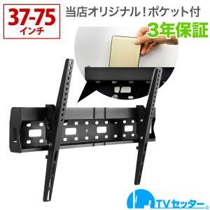 壁掛けテレビ金具 金物 TVセッターチルト RK100 Mサイズ